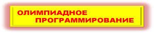 Кнопка-Олимпиада-300-66-2