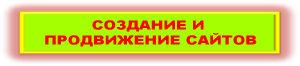 Кнопка-Сайт-300-66