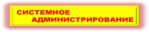 Кнопка-Сисадмин-300-66