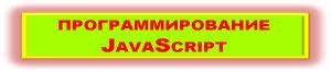 Кнопка-javascript-дизайн