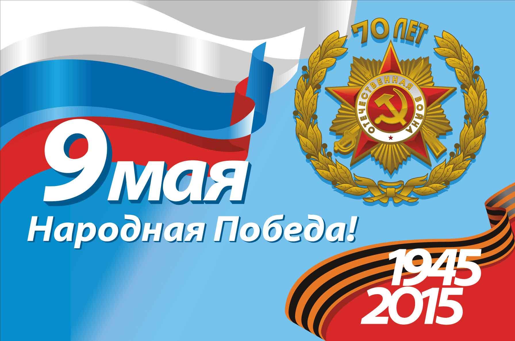 Поздравляем с 70 летием Великой Победы.