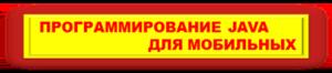 knopka-programmirovanie-java-dlya-mobilnyx-300-66-2-300x66-jpg