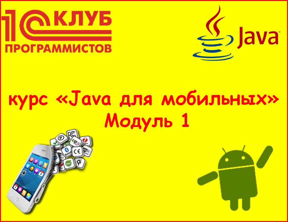Создай мобильное приложение сам и заработай!
