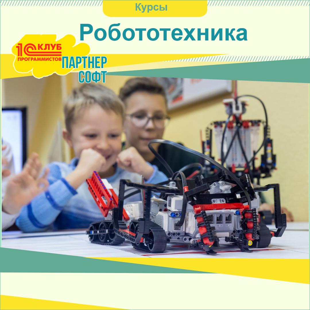 Почему необходима робототехника для вашего ребёнка ?